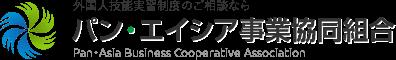 パン・エイシア事業協同組合ロゴ